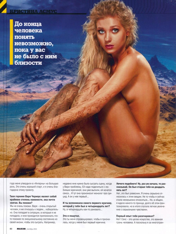 Кристина Асмус интервью журналу Maxim